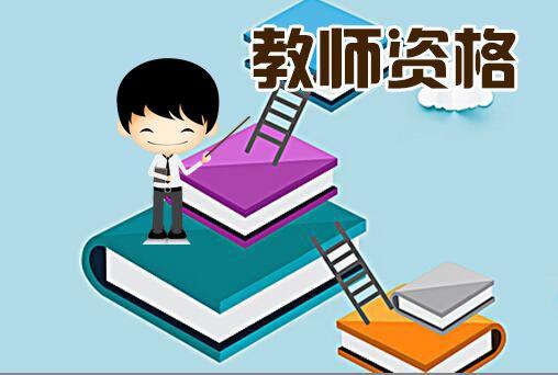 上海中学教师资格证面试淘汰率高吗?