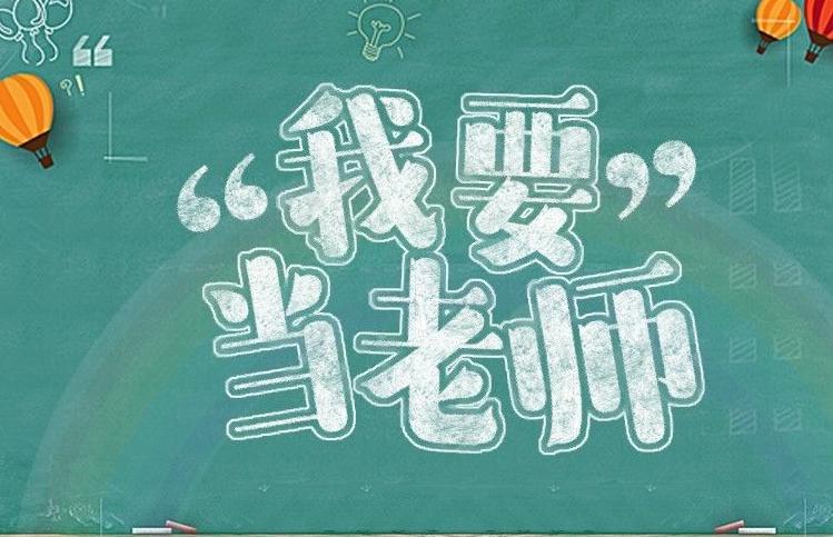 如何让自己在浙江省教師招聘考试中多拿分?