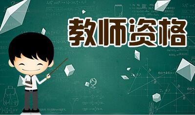 上海幼儿教师资格证笔试科目一预估分数线