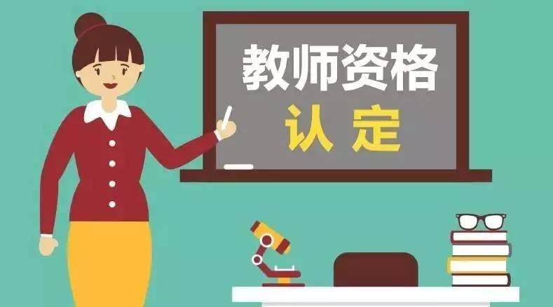 2018山东枣庄教师资格认定现场确认地点表
