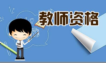 山东省幼儿教师资格面试结构化答题技巧