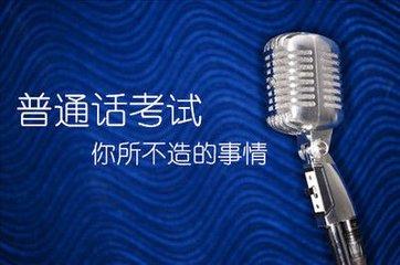上海普通话水平测试 报名单