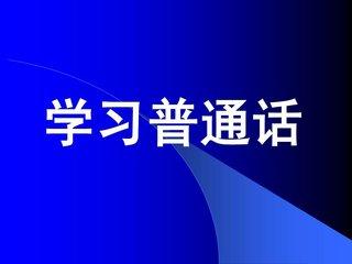 上海话 普通话 区别