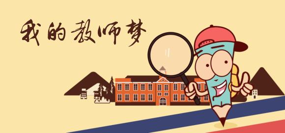 山东省教师招聘 知识点 教育的概念