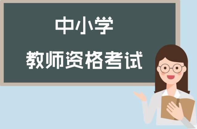 2019上半年 山东教师资格证