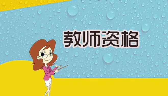 上海小学教师资格证 通过率