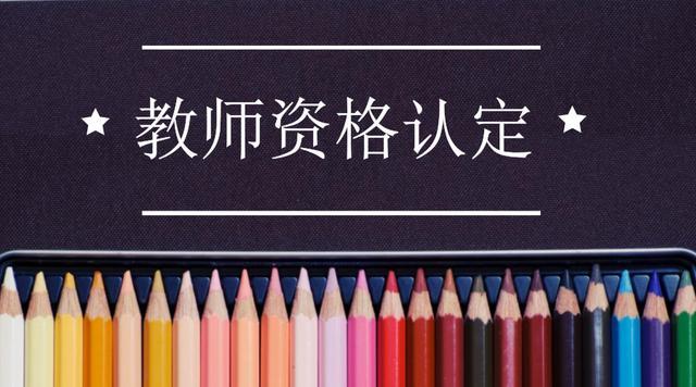 山东省教师资格 教师资格认定