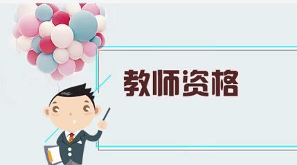 2019年 报考 上海高中教师资格证 条件