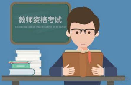 2019上半年 山东省教师资格证 笔试考试