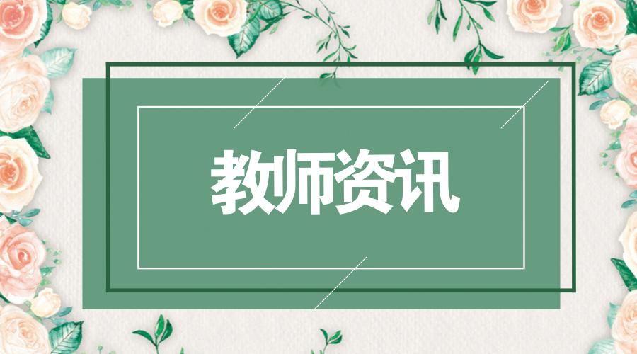 2018下半年 山东省教师资格证 面试