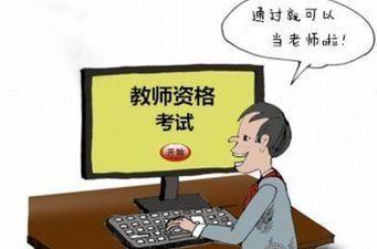 上海高校教师资格证考试