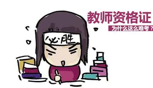 上海教师资格证考试 报名