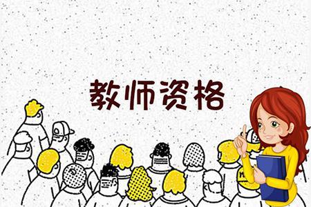 面试前 上海教师资格证 笔试成绩过期