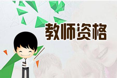 2018下半年 上海教师资格证面试 考试时间