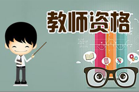 2019年 上海教师资格证考试 报名入口