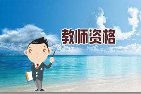 报考上海高中教师资格证有哪些优势?