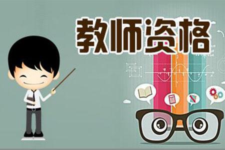 2018下半年 上海教师资格证 笔试成绩查询