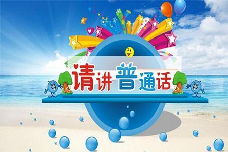上海普通话 二级甲等