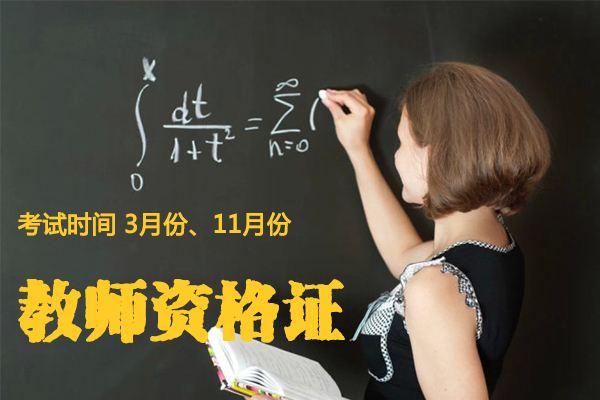 2019年山东省教师资格证考试时间表