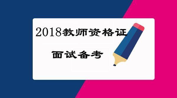 2018下半年山东省教师面试结构化答题套路!