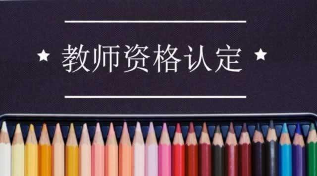 2019年山东省德州教师资格证认定 认定时间