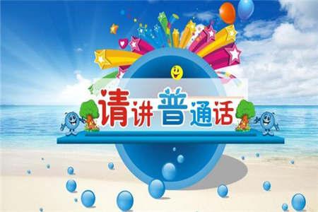 上海普通话考试 只能三个月后  报名