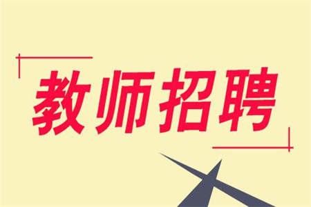 上海教师招聘 面试试讲