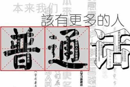 2019年临沂普通话 报考指南