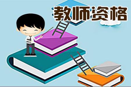 上海小学教师资格证 笔试 需要报科目