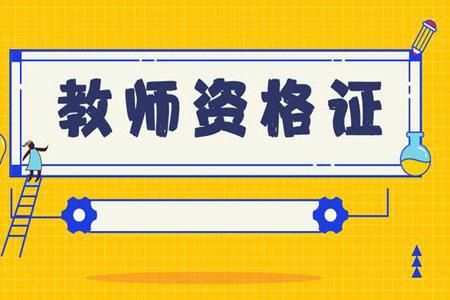 2019上半年 上海小学教师资格证报名时间