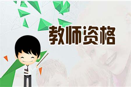 2019上半年 上海幼师教师资格证报名时间