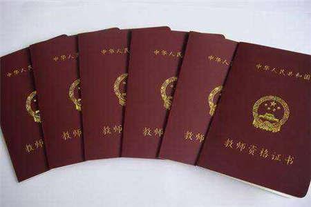 2019年 上海教师资格证考试时间