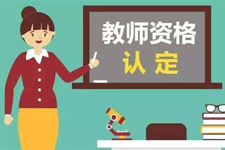 上海教师资格证认定 再次试讲