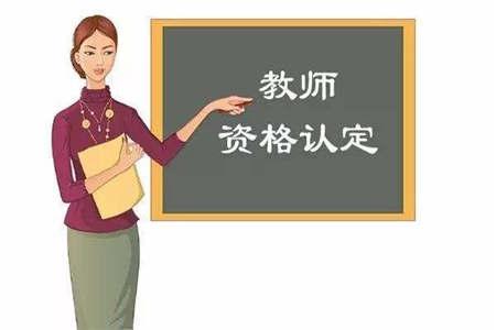 上海教师资格证认定 普通话证
