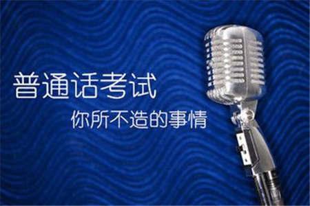 上海普通话考试 网上报名
