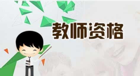 山东省教师资格证 面试评分