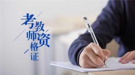 山东省教师资格证 笔试报名 注意事项