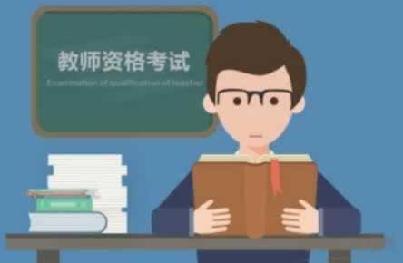 山东省教师资格 笔试报名