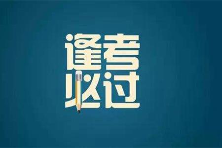 2019年 上海上半年教师资格笔试准考证打印入口