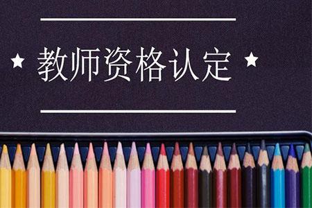 上海教师资格认定 面试成绩