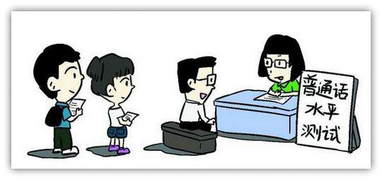 山东普通话 考试内容