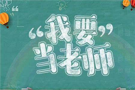 2019年 上海教师资格认定时间