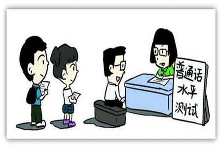 上海普通话考试流程 注意事项