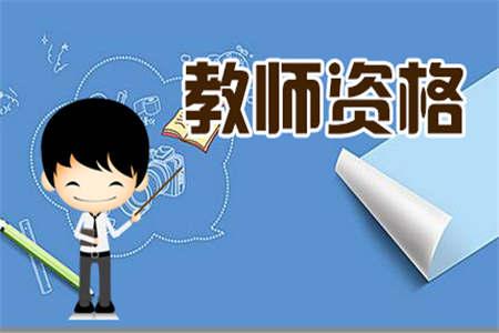 上海教师资格证认定 年限限制