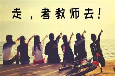上海幼儿教师资格证考试 要求