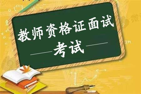 上海教师资格证面试时 看书