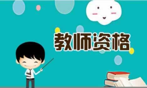 山东省教师资格证 面试不合格