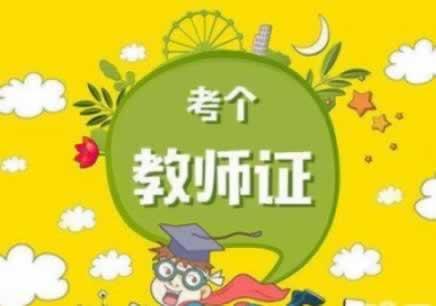 山东省教师资格证 考试流程