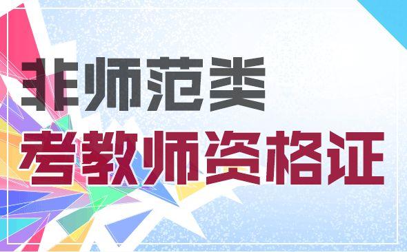 非师范生 考山东省教师资格证