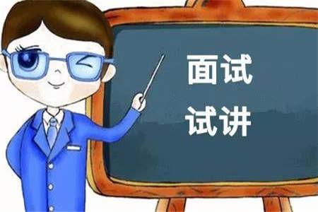 上海教师资格证面试